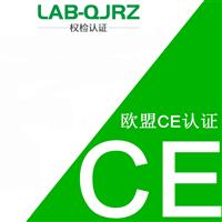 锻压机 怎么申请CE认证