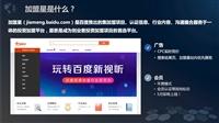 广东阳江市百度加盟星创业者