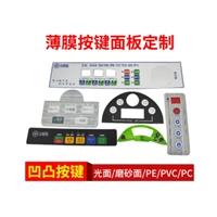 厂家供应薄膜开关面板_pc面贴_pvc薄膜丝印_按键开关面板定制