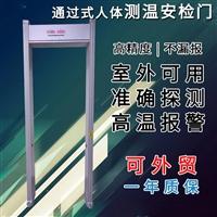 智能-测温人脸安检门 红外线测温仪门式 厂家直供