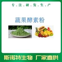 蔬果酵素 厂家直销 定制各种果蔬粉