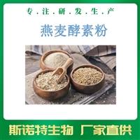 燕麦酵素 厂家直销 专业生产各类果蔬粉