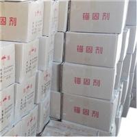 重庆南岸 水泥锚固剂 锚固力高 厂家供应 欢迎来电咨询