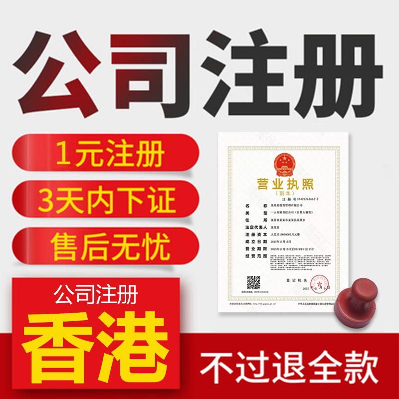 离岸公司注册 香港公司注册 国外公司注册_免费咨询办理流程