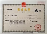 河北沐鸣娱乐2彩票商执照2级下来了到沐鸣娱乐2彩票里kezhang