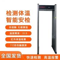 云卡物联 金属测温双用 高精度测温安检门
