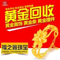 福之鑫珠宝 南通常年回收金银首饰 金条金币回购 价高同城