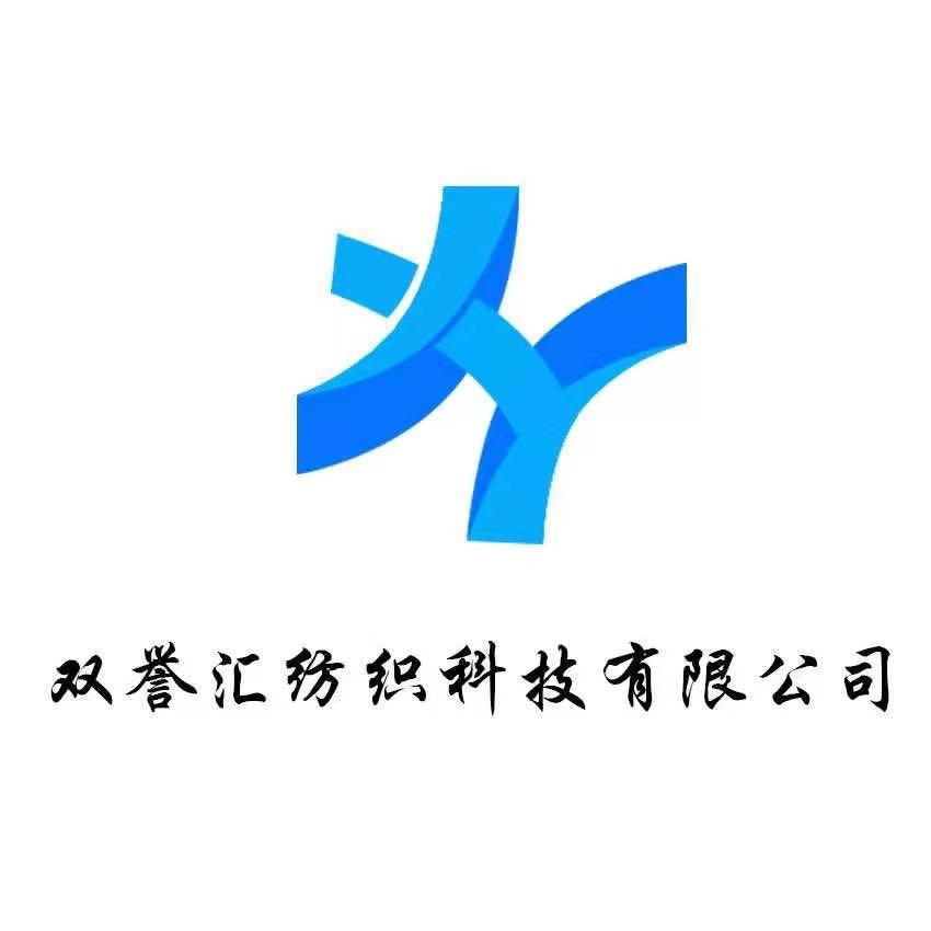 河北双誉汇纺织科技有限公司