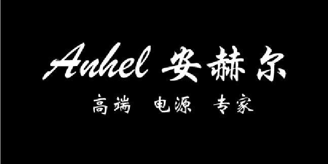深圳市安赫尔电气有限公司