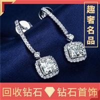 义乌钻石回收 杭沐鸣娱乐2彩票GIA裸钻回收 钻石回收报价