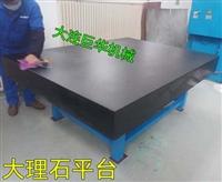 昆山大理石平台,南京大理石平台检测精度00级