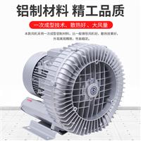 5.5kw漩涡高压鼓风机 5500W旋涡式气泵 电镀清洗吹干烘干风机