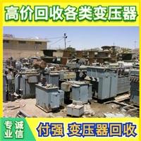 徐州变压器回收 徐州废旧变压器回收报价