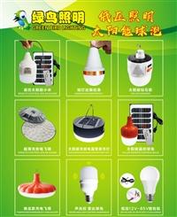 太阳能球泡灯、太阳能充电球泡灯、充电太阳能球泡、充电球泡灯、应急球泡灯
