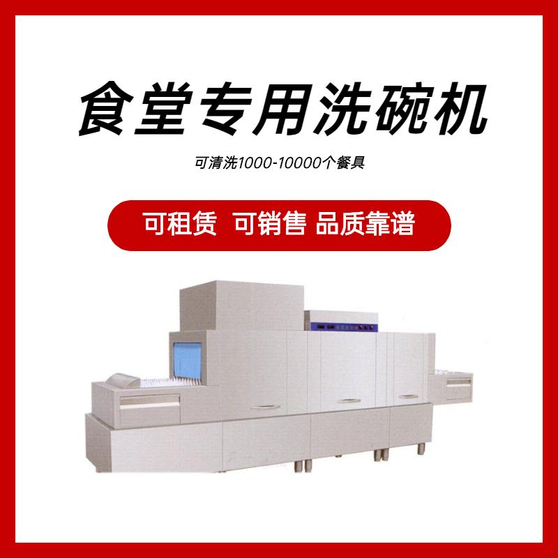 北京大興弘信永成餐盤托盤清洗設備洗碗機 大型節能 操作簡單