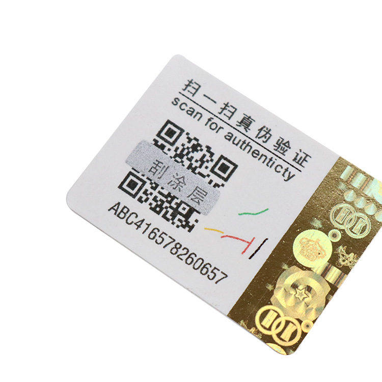 厂家批发微信查询标签 电话查询标签 防伪标签制作 彩色不干胶标签定做