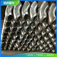 合金管件 金属管件 管件生产厂家 管件法兰