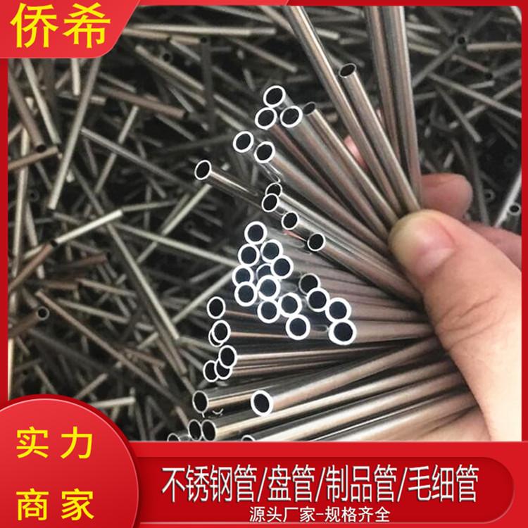 侨希不锈钢小管医用级卫生管 精密细小薄壁管切割定制 316L不锈钢毛细管厂家