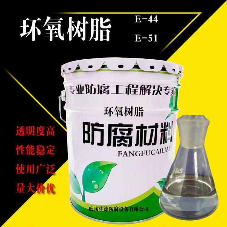 環氧樹脂涂料 E-44耐酸堿環氧胺基樹脂 防腐施工