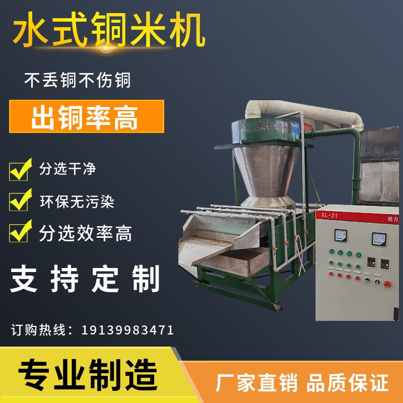 水洗銅米機   濕式銅線打銅米設備   濕式銅米機實力廠家供應