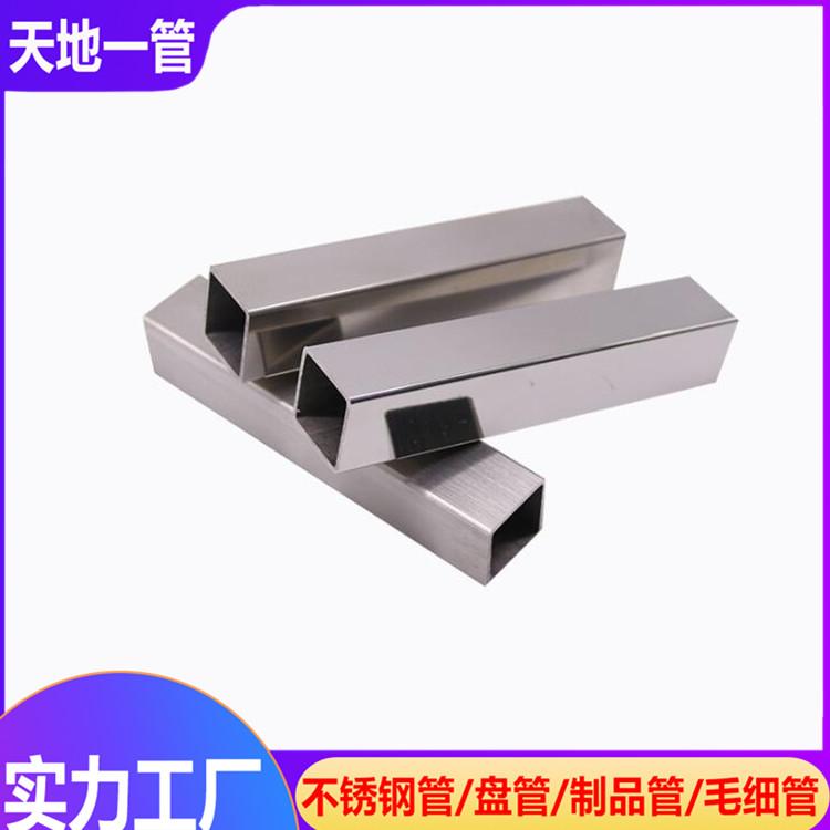 316不銹鋼方通 天地一管廠家 小口徑扁管定制