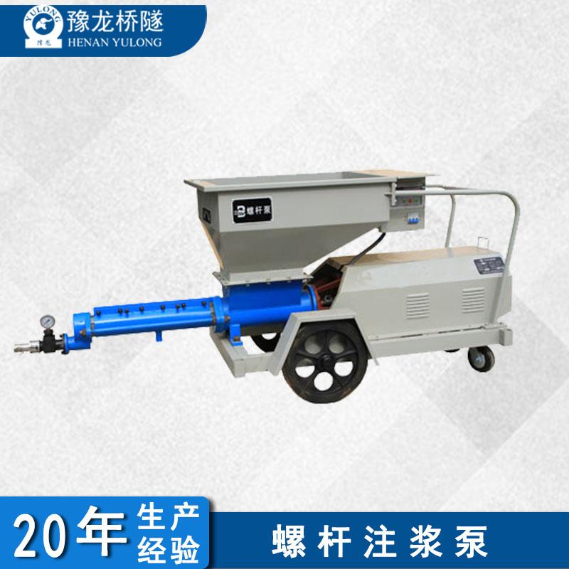 200螺杆式注浆泵 螺杆泵的特点