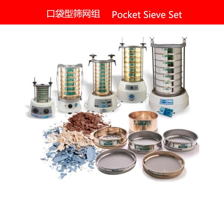 口袋型筛网组 Pocket Sieve Set