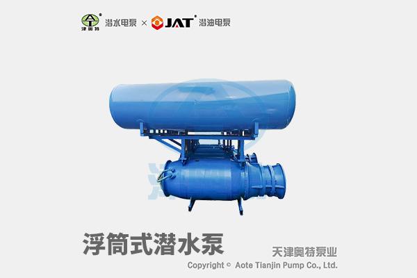 充水式浮動式潛水泵_液位啟停_遠程操控_漂浮式浮筒泵