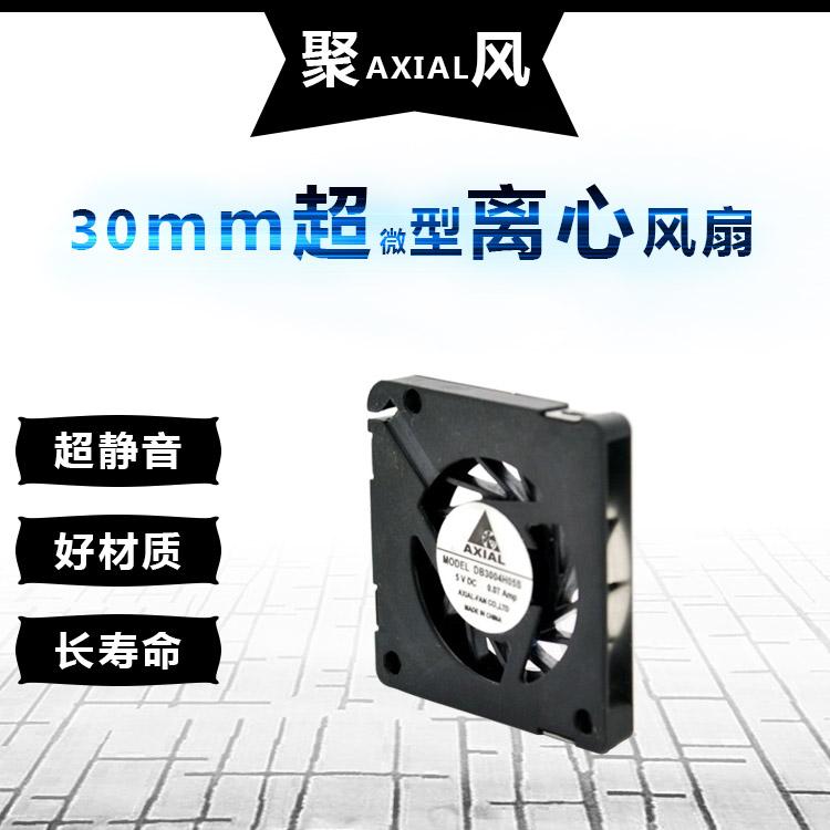 供應DC5V微型散熱直流小風扇 4mm3004小鼓風機