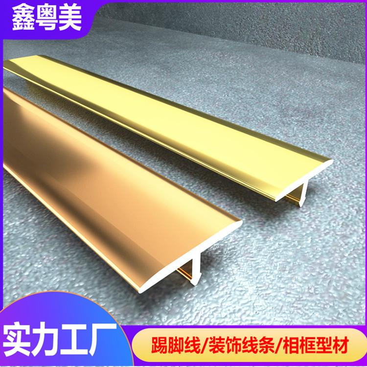 鑫粵美裝飾條 鋁合金封邊線條 美縫工字陰陽角型材