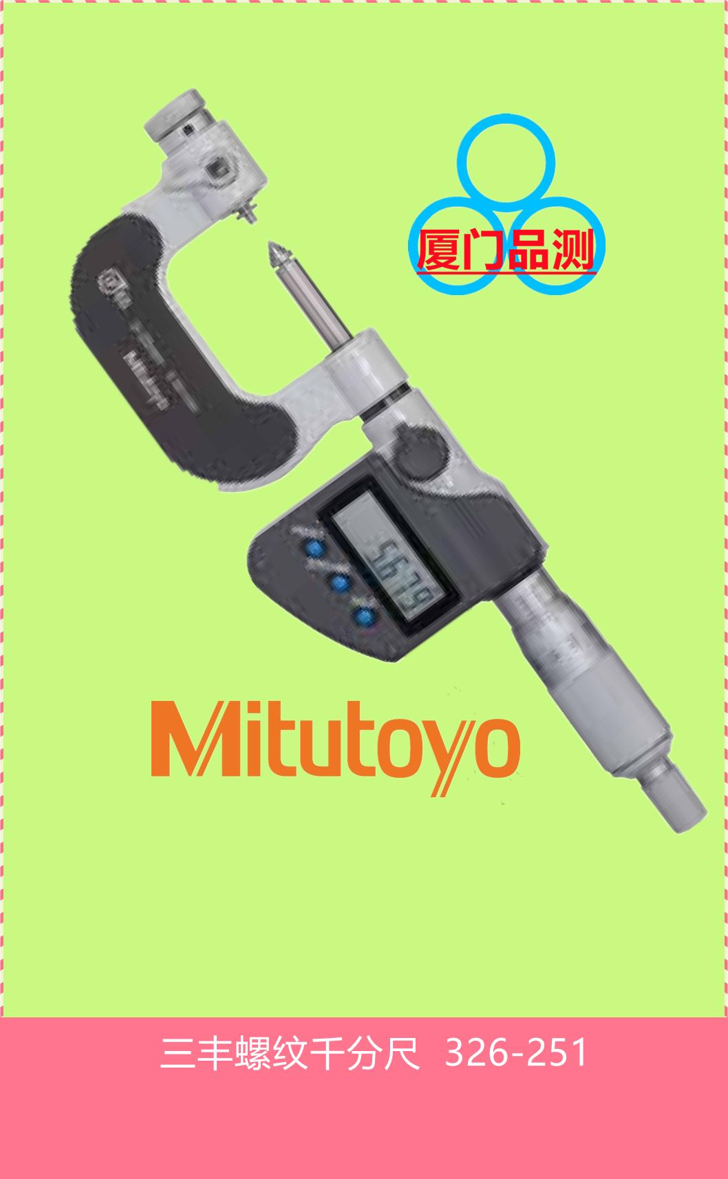 Mitutoyo三豐可換測頭螺紋千分尺326-251    數顯    三豐總代理