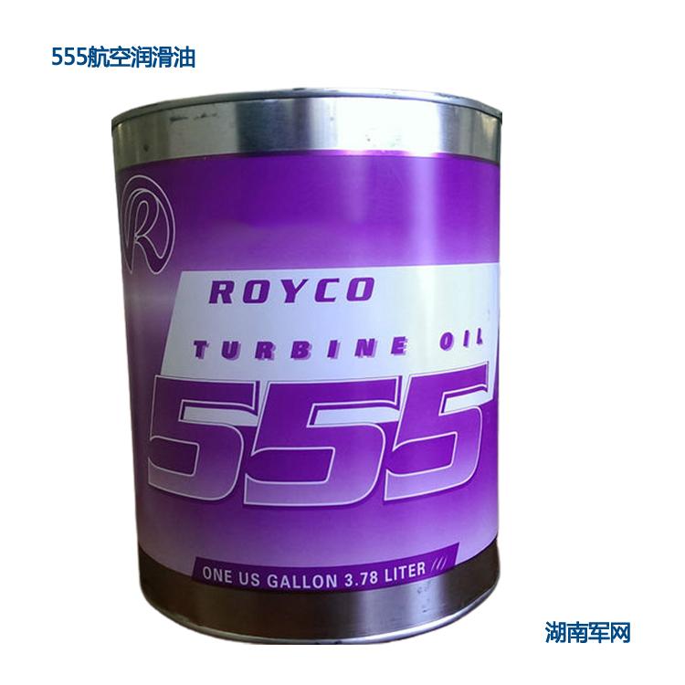 555航空潤滑油 安潤龍潤滑油 555渦輪機油