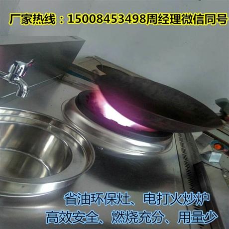 环保油节能灶 生物油甲醇不锈钢灶具电喷式雾化方便好用