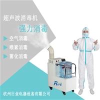 自动喷雾消毒器 喷雾式消毒机 超声波喷雾式消毒机