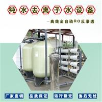 工业水处理设备 厂家直销,全网超低超优惠价格