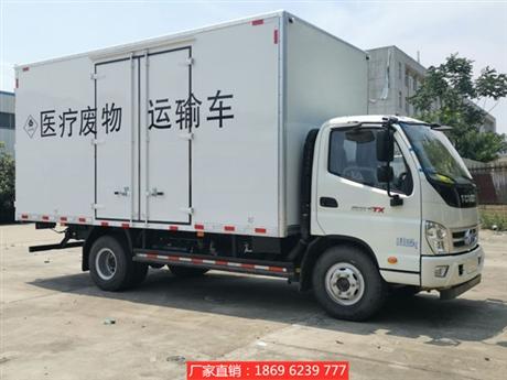 医疗废物转运车价格/医疗垃圾运输车那家好/医疗废物运输车那有卖