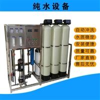 提供各行业高纯水装置 价格合理,质量有保障