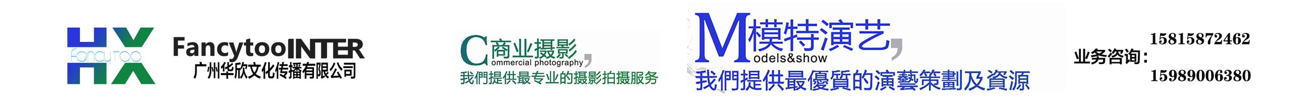 广州华欣文化传播有限公司