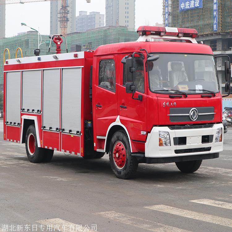 消防车 五吨消防车 消防车价格 新东日