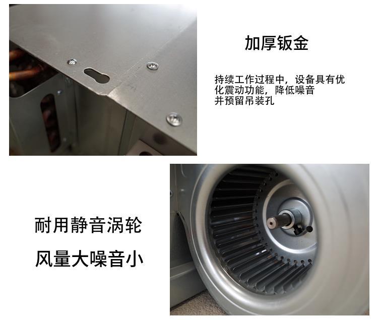 全新升级低噪音暗装风机盘管