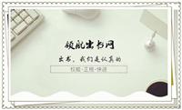 广东省知识产权专利研究员 2021年职称评定专著论文条件