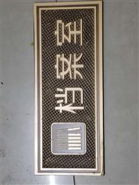 有特性亚克力浮雕古铜色制作,这些都是亚克力雕刻防古铜