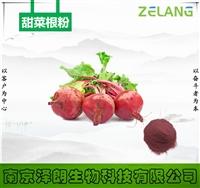 甜菜根粉甜菜汁粉南京泽朗厂家