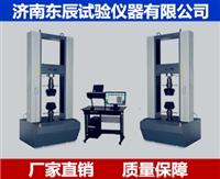 微机控制电子拉力试验机-电子拉伸试验机