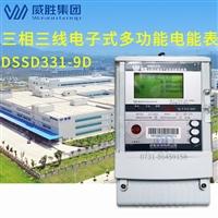 DTAD341-ME2三相四线智能变电站专用电能表-威胜数字化电表
