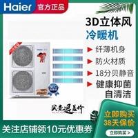 天津海尔中央空调 一拖五家用中央空调三菱压缩机含安装带自清洁