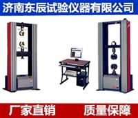 铝型材电子拉力试验机