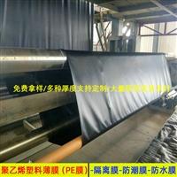 0.4mm厚度塑料薄膜濟南廠家 建筑防水膜