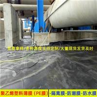 0.3mm厚度PE膜合肥廠家量大優惠 混凝土隔離膜