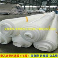 0.5mm厚度聚乙烯防水膜鄭州源頭廠家 建筑隔離膜